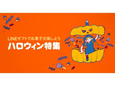"""LINEギフト「ハロウィン特集」を開催!今年も主流の""""おうちハロウィン""""をもっと楽しく!おすすめのハロウ..."""