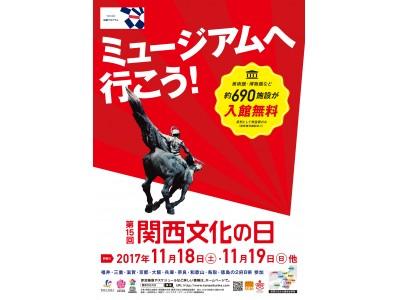 第15回「関西文化の日」