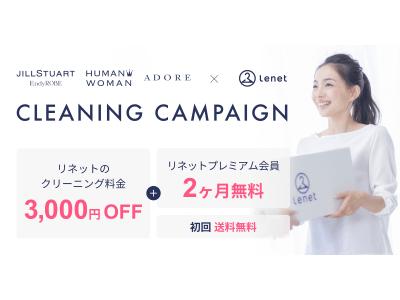宅配ネットクリーニング「Lenet」× サンエー・インターナショナル3ブランドとのコラボキャンペーンを3月1日(金)より実施