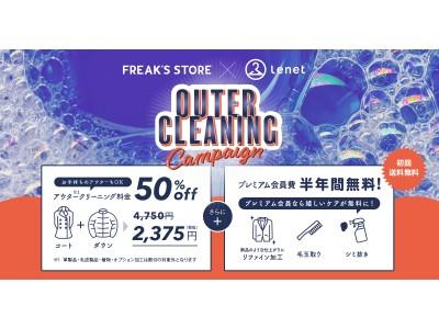ネット宅配クリーニング「リネット」× フリークス ストア、コラボキャンペーンを11月1日(金)より実施