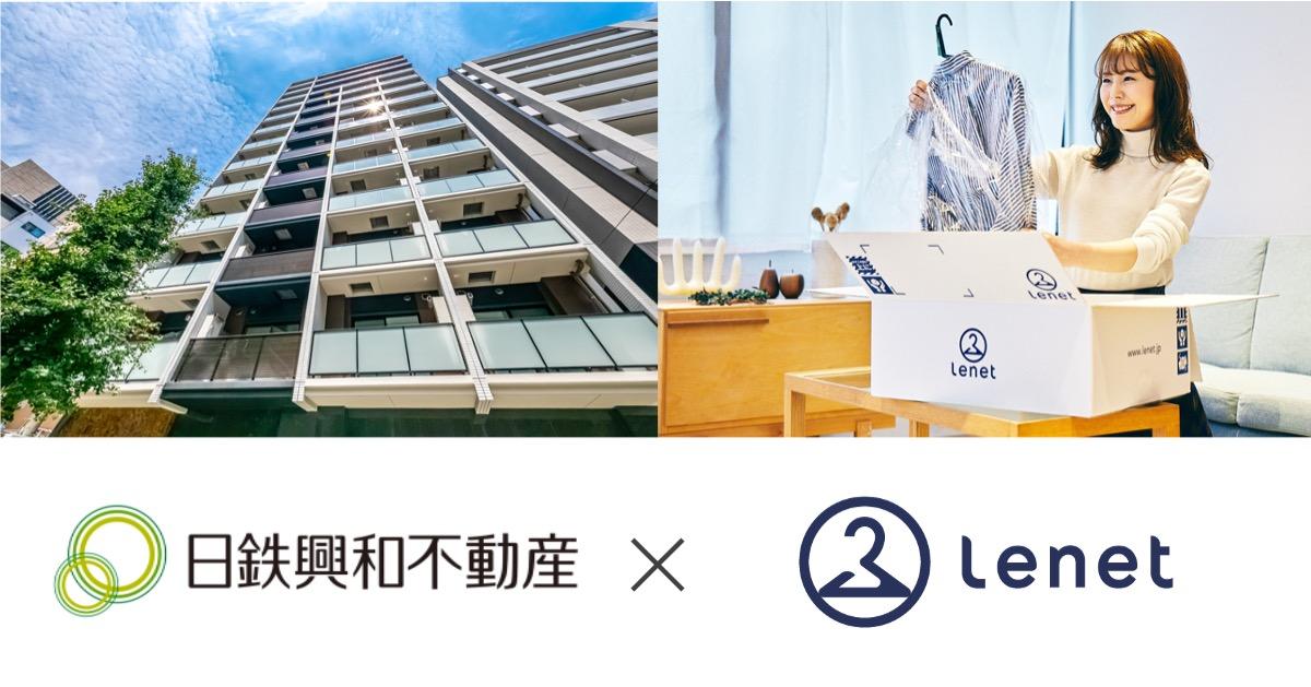 日鉄興和不動産とホワイトプラスが業務提携 ネット完結型クリーニング「リネット」を日鉄興和不動産のマンション購入者向けに提供開始