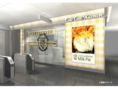 「東京ミルクチーズ工場」の新業態店「東京ミルクチーズ工場 Cow Cow Kitchen」が2017年12月14日(木)EQUiA北千住にグランドオープン!