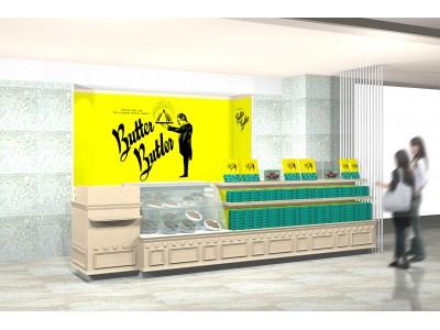 バターが主役のスイーツブランド 「Butter Butler (バターバトラー)」移転リニューアルオープンのお知らせでございます。