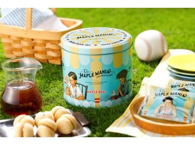 メープル菓子専門店「ザ・メープルマニア」から、季節限定「メープルボール缶」が新発売!