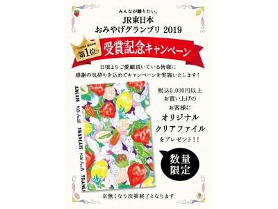 洋菓子ブランド「フランセ」は「みんなが贈りたい。JR東日本おみやげグランプリ2019総合グランプリ受賞記念キャンペーン」を実施致します!