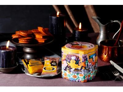キャラメルスイーツ専門店「キャラメルゴーストハウス」より、特別なデザイン缶に入ったハロウィン限定の詰合せが新発売!