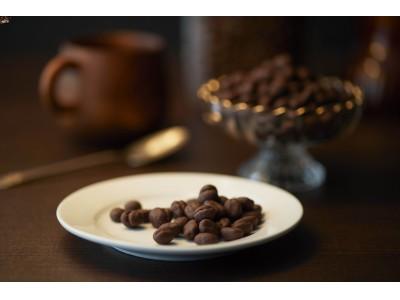 日本初のブラウニー専門店コートクールから、「チョコレートコーヒービーンズ」 を新発売いたします!