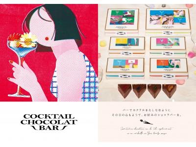 新ブランド「COCKTAIL CHOCOLAT BAR」1月22日(水)阪急うめだ本店にグランドオープン!