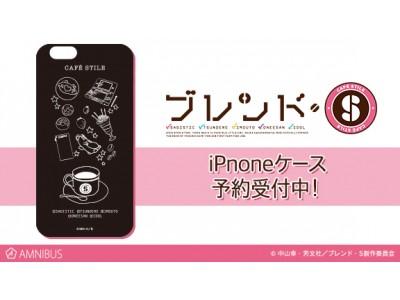 『ブレンド・S』のiPhoneケースの受注を開始!!アニメ・漫画のオリジナルグッズを販売する「AMNIBUS」にて