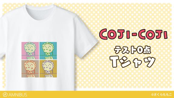 『コジコジ』の「テスト0点 Tシャツ」「ジョニー…
