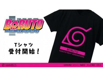 『BORUTO-ボルト- NARUTO NEXT GENERATIONS』のTシャツの受注を開始!!アニメ・漫画のオリジナルグッズを販売する「AMNIBUS」にて