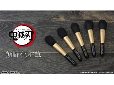 TVアニメ『鬼滅の刃』から『熊野化粧筆』のアイテム「チークブラシ」(5種)の受注を開始!!アニメ・漫画のコラボグッズを販売する「ARMA BIANCA」にて