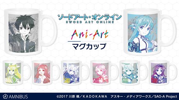 『ソードアート・オンライン』のAni-Art フルグラフィックTシャツ、Ani-Art マグカップの受注を開始!!アニメ・漫画のオリジナルグッズを販売する「AMNIBUS」にて