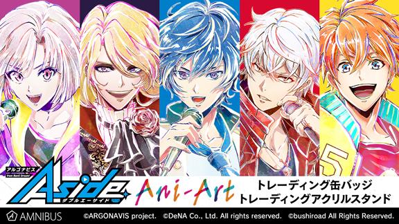『アルゴナビス from BanG Dream! AAside』の Ani-Art 商品2種の受注を開始!!アニメ・漫画のオリジナルグッズを販売する「AMNIBUS」にて