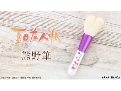『夏目友人帳』と「熊野化粧筆」のコラボ商品「ニャンコ先生 熊野筆 チークブラシ」の受注を開始!!アニメ・漫画のコラボグッズを販売する「ARMA BIANCA」にて