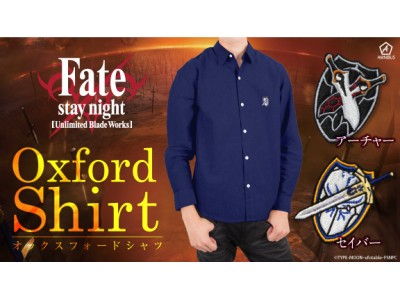 『Fate/stay night[Unlimited Blade Works]』のシャツやマグカップの受注を開始!!アニメ・漫画のオリジナルグッズを販売する「AMNIBUS」にて