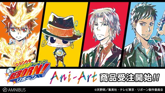 『家庭教師ヒットマンREBORN!』のAni-Art vol.3商品5種の受注を開始!!アニメ・漫画のオリジナルグッズを販売する「AMNIBUS」にて