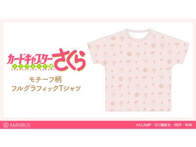 『カードキャプターさくら クリアカード編』のモチーフ柄 フルグラフィックTシャツの受注を開始!!アニメ・漫画のオリジナルグッズを販売する「AMNIBUS」にて