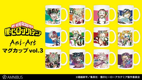 『僕のヒーローアカデミア』のAni-Art マグカップ vol.3、Ani-Art BIGアクリルキーホルダー vol.3の受注を開始!!アニメ・漫画のオリジナルグッズを販売する「AMNIBUS」にて