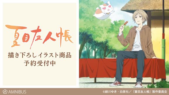 『夏目友人帳』の描き下ろしイラスト 紅葉狩りver. を使用した商品の受注を開始!!アニメ・漫画のオリジナルグッズを販売する「AMNIBUS」にて