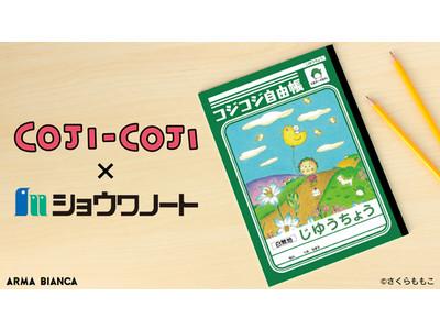 『コジコジ』と「ショウワノート」のコラボアイテム「ショウワノートコラボ コジコジ自由帳」の受注を開始!!アニメ・漫画のコラボグッズを販売する「ARMA BIANCA」にて