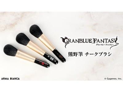 『GRANBLUE FANTASY』から「熊野筆」のアイテム「熊野筆 チークブラシ」の受注を開始!!アニメ・漫画のコラボグッズを販売する「ARMA BIANCA」にて
