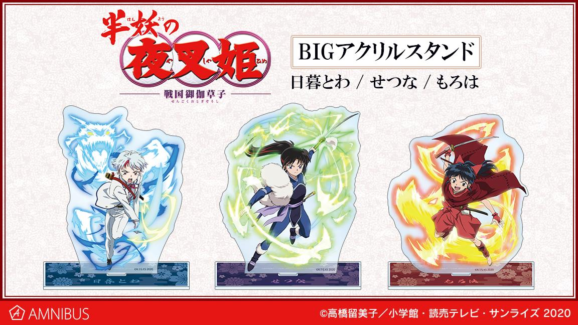 『半妖の夜叉姫』のBIGアクリルスタンドの受注を開始!!アニメ・漫画のオリジナルグッズを販売する「AMNIBUS」にて