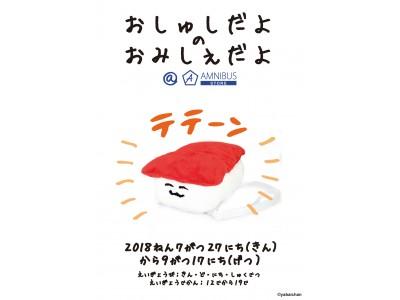『おしゅしだよ』よりコラボショップ『おしゅしだよのおみしぇだよ @ AMNIBUS STORE』の開催が決定!! アニメ・漫画のオリジナルグッズを販売する「AMNIBUS STORE」にて。