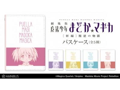 『劇場版 魔法少女まどか☆マギカ[新編]叛逆の物語』のパスケースの受注を開始!!アニメ・漫画のオリジナルグッズを販売する「AMNIBUS」にて