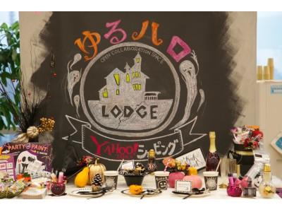 日本ホームパーティー協会がテーブルコーディネート協力。「Yahoo!ショッピング」 と「ミラクルペイント」のコラボレーション『ゆるハロ(ゆる~いハロウィン)』が今年のハロウィンの過ごし方のトレンド!