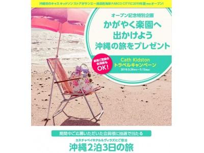 沖縄初となるキャス キッドソン ストアがサンエー浦添西海岸 PARCO CITYに2019年夏グランドオープン!!オープンを記念してトラベルキャンペーンをスタート。