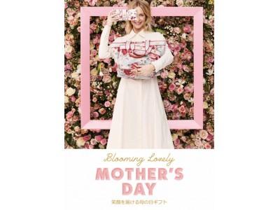 イギリスのライスタイルブランド〈キャス キッドソン〉が笑顔を届ける母の日ギフトキャンペーンを4月12日よりスタート!