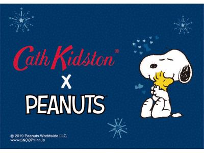 ハッピーでポジティブなメッセージが聖なる夜を輝かせる!初のコラボレーション「キャス キッドソン × ピーナッツ」スヌーピー コレクションが発売!