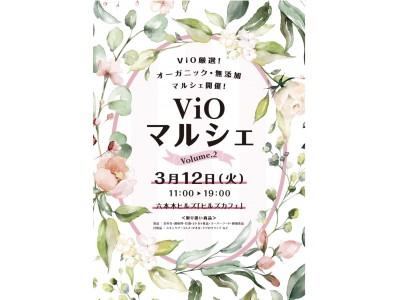 昨年大好評を博した、厳選のオーガニック・無添加商品を製造・販売する生産者を一堂に集めた「ViO(ヴィオ)マルシェ」を、多くの皆様のご要望にお応えして、3月12日六本木ヒルズにて、再度開催!