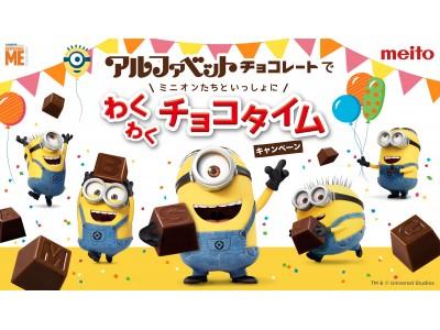 あのミニオンたちが今年もまたやってくる!名糖「アルファベットチョコレート」×ミニオン 期間限定コラボ企画!