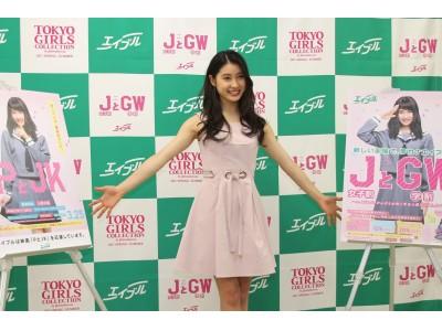 映画「PとJK」×エイブル「JとGW」賃貸で一人暮らしをする「女子と学生」を応援!!新サービスをスタート!!