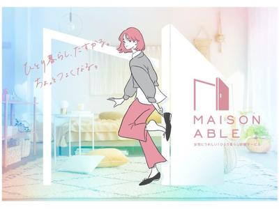 「女性初」が、ニュースなんかじゃなくなる日まで。 - ひとり暮らし女性応援ブランド『MAISON ABLE(メゾンエイブル)』がリニューアル -