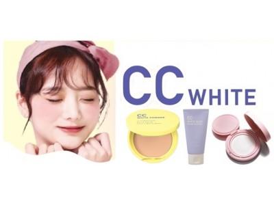 毛穴レスな白い美肌を叶える下地&ファンデーション『CCホワイト』シリーズが復刻リニューアル