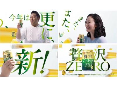 『クリアアサヒ 贅沢ゼロ』新TVCM 2月20日(火)より放映開始