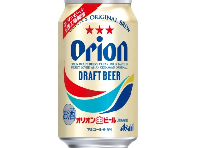 夏!沖縄の風を感じられるビール登場!