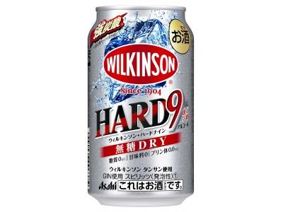 「ウィルキンソン・ハードナイン」2019年3月5日(火)新発売
