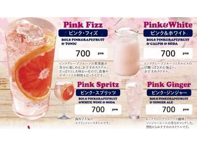 カフェレストラン×ネイルサロンとの共同キャンペーン「ボルス ピンクカクテルキャンペーン」期間限定で実施!