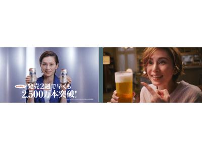『アサヒ 極上<キレ味>』発売2週間で2,500万本突破!新TVCM「大好評!極上のアタリ」篇を2月18日から「大好評!極上の極上」篇を25日から放映開始。