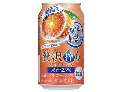 果実1/2個分(※1)の果汁を使用した缶チューハイ『アサヒ贅沢搾り期間限定ブラッドオレンジ』6月18日(火)発売!