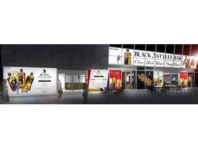 「ブラックニッカ」ブランドの期間限定バー『BLACK 3 STYLES BAR』東京・六本木に6月20日(木)オープン!