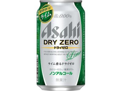 『アサヒ ドライゼロライム』期間限定発売爽やかなライムの風味でスッキリした味わい!