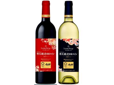 東京2020オリンピックオフィシャルワイン『サントネージュ』より「サントネージュ 限定醸造日本ワイン5品種ブレンド」新発売~5品種の日本産ぶどうを使用した果実味豊かな日本ワイン~