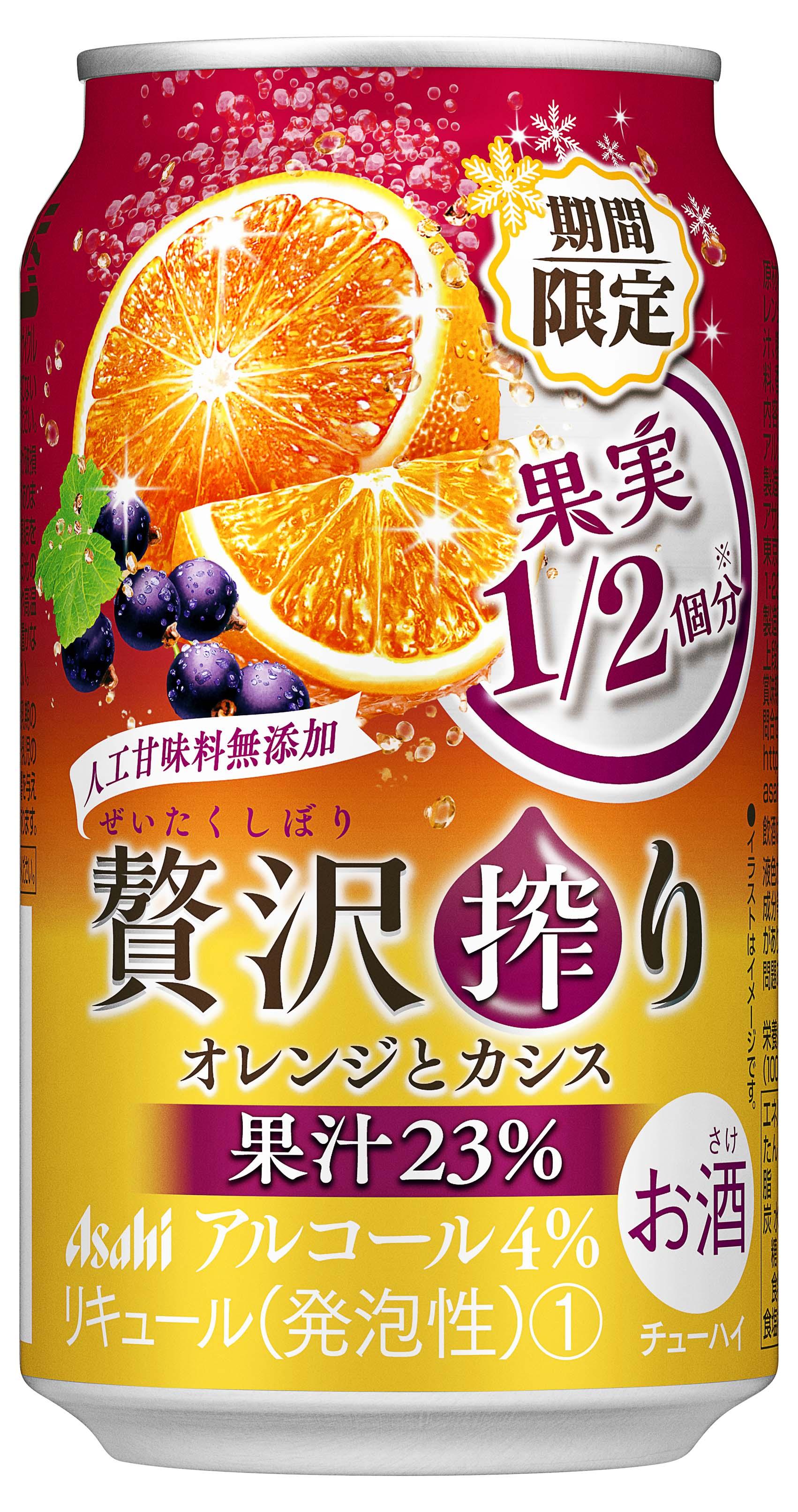 「贅沢搾り」ブランド初の2つの果実の組み合わせ『アサヒ贅沢搾り期間限定オレンジとカシス』12月17日(火)発売!