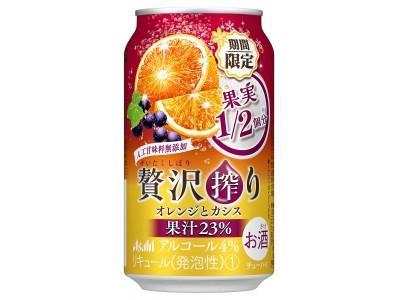 「贅沢搾り」ブランド初の2つの果実の組み合わせ『アサヒ贅沢搾り期間限定オレンジ…