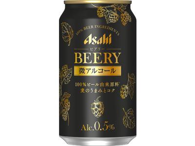 """アルコール度数0.5%の""""微アルコール""""ビールテイスト飲料『アサヒ ビアリー』3月30日(火)新発売!"""